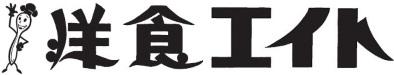 洋食エイト Logo